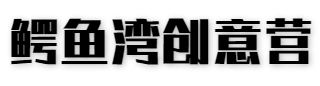 鳄鱼湾创意营 Logo